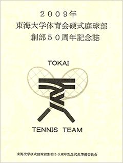 2009年東海大学体育会硬式庭球部 創部50周年記念誌